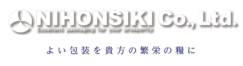 NIHONSIKI Co., Ltd. Excellent packaging for your prosperity よい包装を貴方の繁栄の糧に